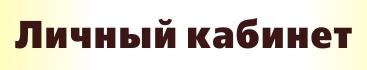 ЗАО 'ЛИЧНЫЙ КАБИНЕТ'